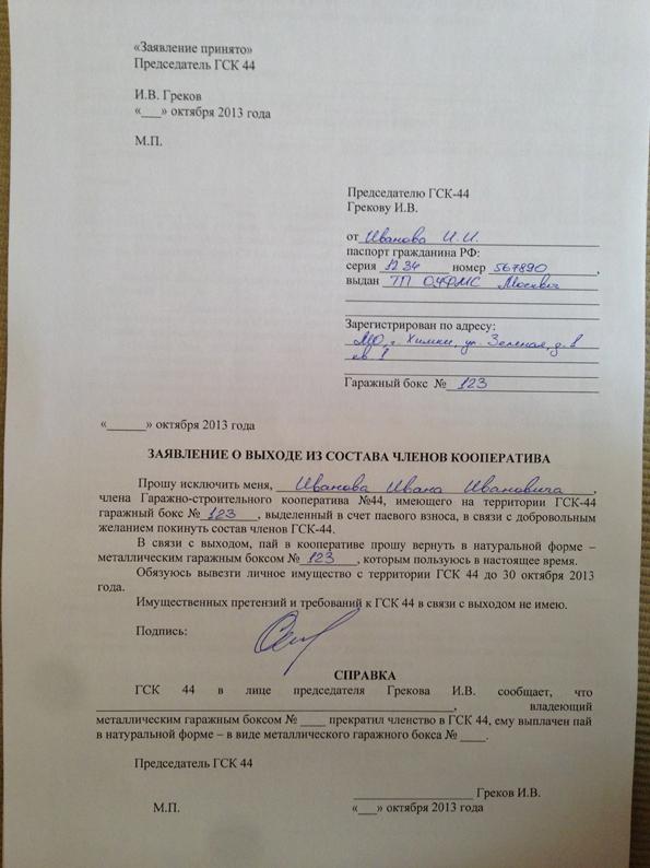 Заявление на снятия полномочий председателя профсоюза время